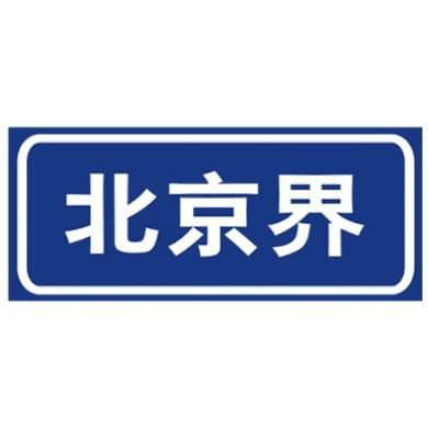 行政区划分界标志