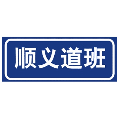 道路管理分界标志