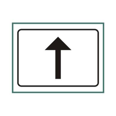 行驶方向(前)标志