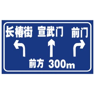 交叉路口预告标志