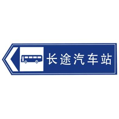 长途汽车站标志