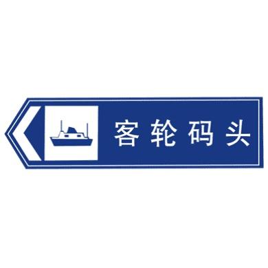 客轮码头标志