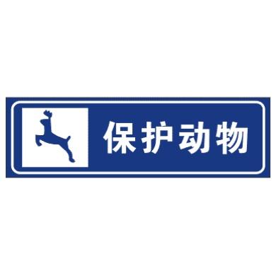 保护动物标志