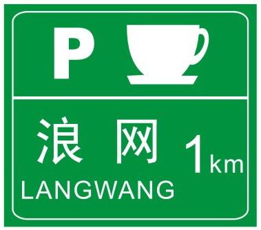停车区预告标志