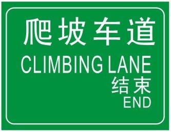 爬坡车道结束标志