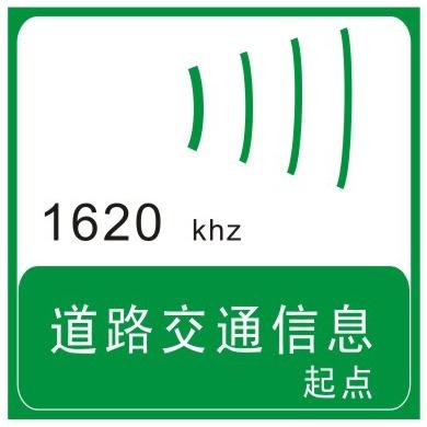 道路交通信息起点标志