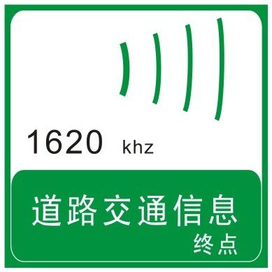 道路交通信息终点标志
