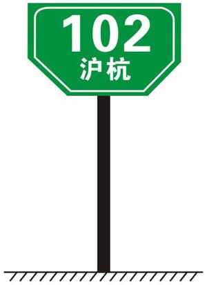 里程牌标志