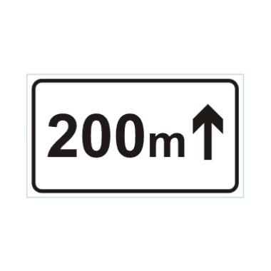 向前200M标志