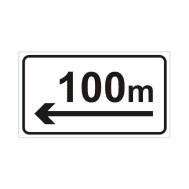 向前100M标志