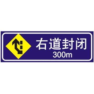 前方300M右道封闭标志