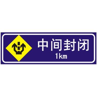 前方1KM中间封闭标志