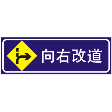 向右改道标志