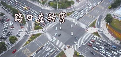 路口左转弯